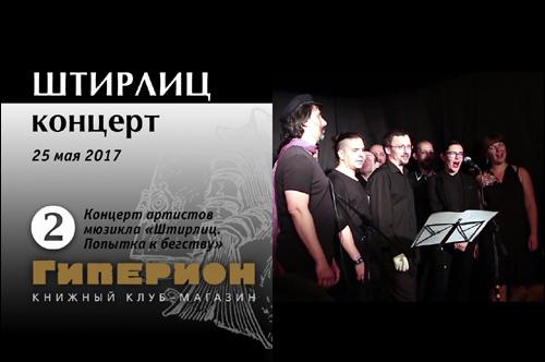 Штирлиц-концерт