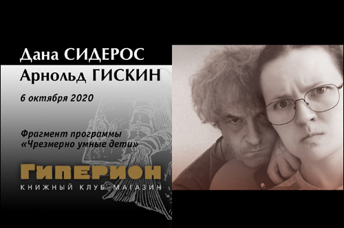 Дана Сидерос и Арнольд Гискин
