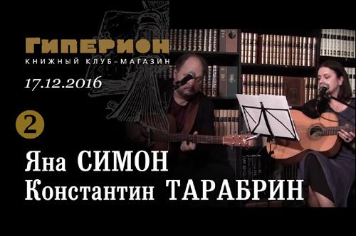 Яна Симон и Константин Тарабрин