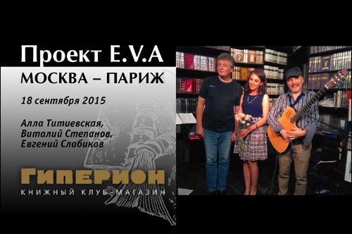 Проект E.V.A.