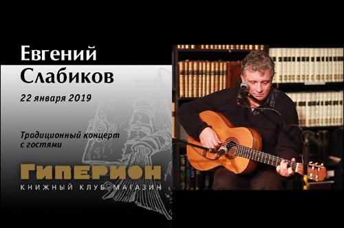 Евгений Слабиков