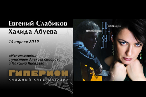 Евгений Слабиков и Халида Абуева