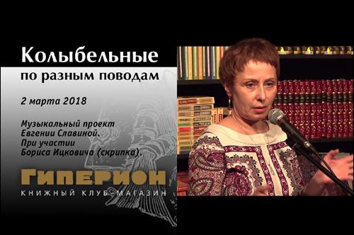 Евгения Славина