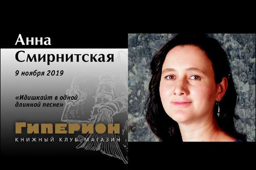Анна Смирнитская