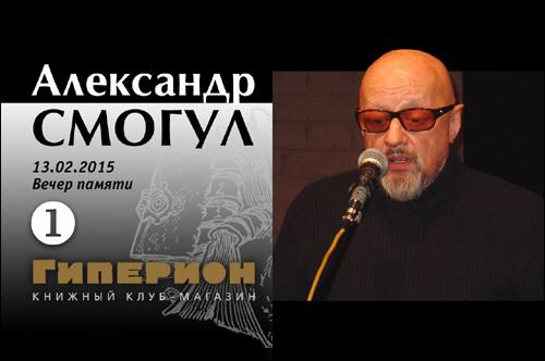 Александр Смогул