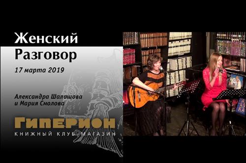 концерт Александры Шалашовой и Марии Смоловой