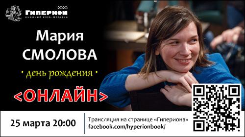 Мария Смолова