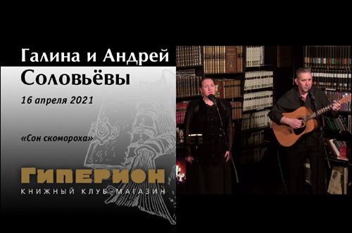Галина и Андрей Соловьёвы
