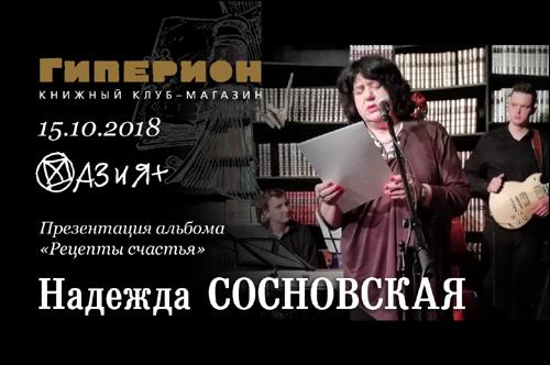 Надежда Сосновская