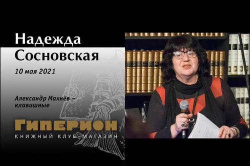 Н.Сосновская и А.Махнёв
