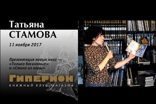 Татьяна Стамова
