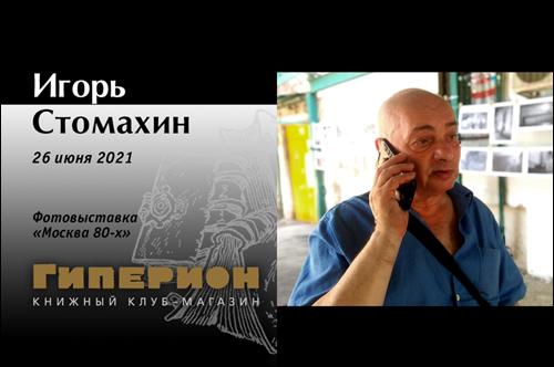 Игорь Стомахин
