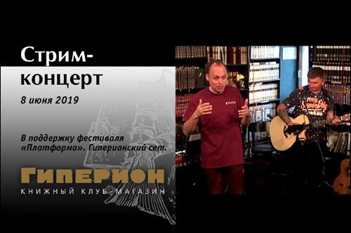 Гиперионский стрим-концерт