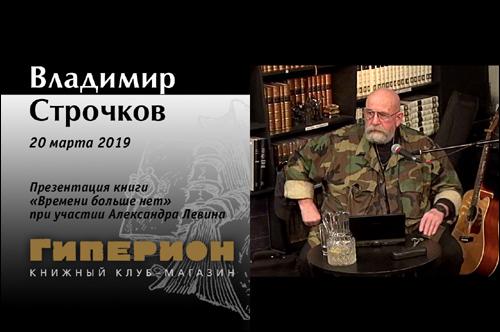 Владимир Строчков