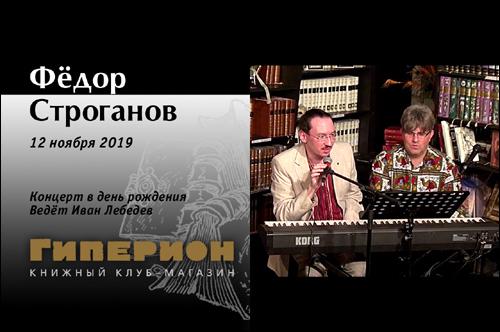 Фёдор Строганов