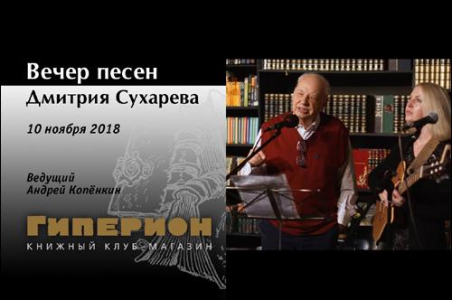 Песни Д.Сухарева