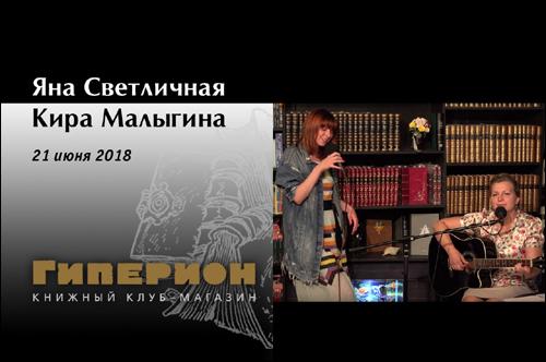 Яна Светличная и Кира Малыгина