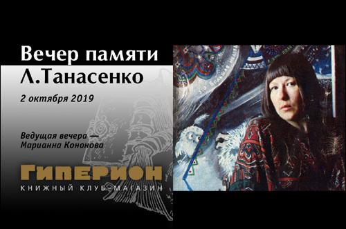 Вечер памяти Л.Танасенко