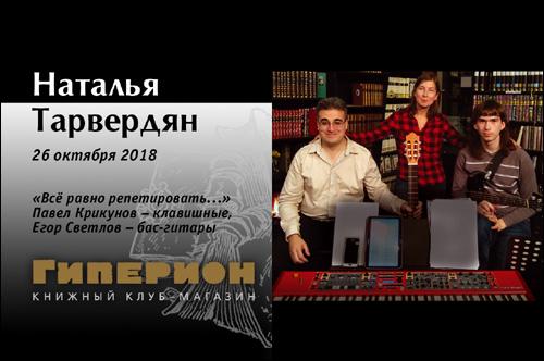Наталья Тарвердян
