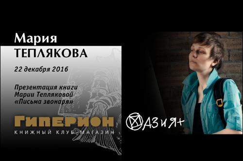 Мария Теплякова