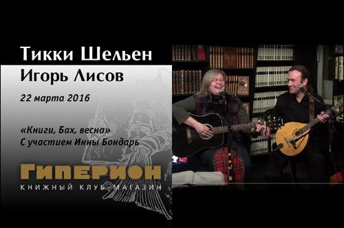 Тикки Шельен и Игорь Лисов
