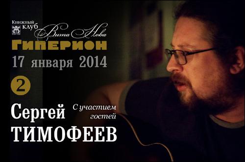 Сергей Тимофеев (2)