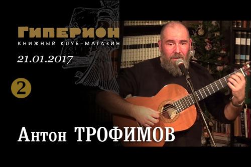 Антон Трофимов