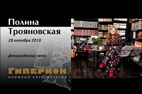 Полина Трояновская