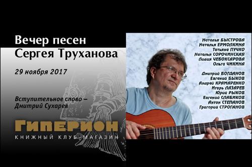 Вечер песен Сергея Труханова