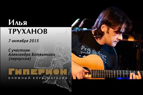 Илья Труханов