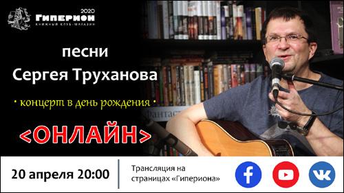 Песни Сергея Труханова