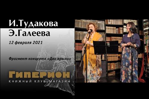И.Тудакова и Э.Галеева