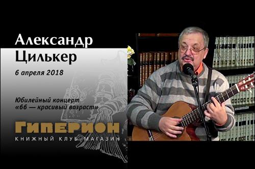 Александр Цилькер