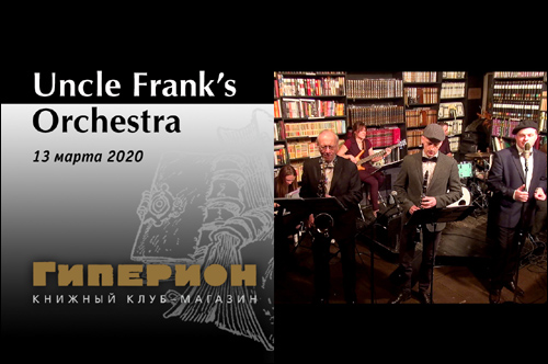 Uncle Frank's Orchestra