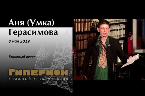 Аня (Умка) Герасимова