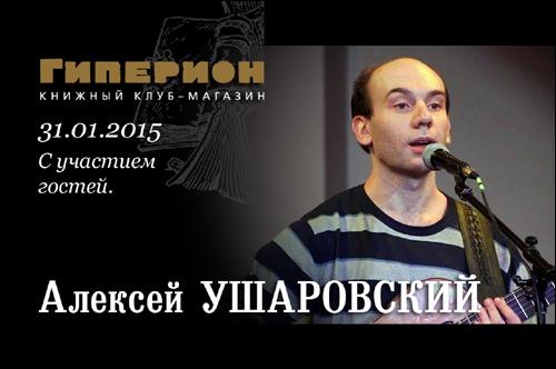 Алексей Ушаровский