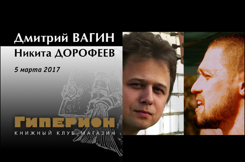 Дмитрий Вагин и Никита Дорофеев