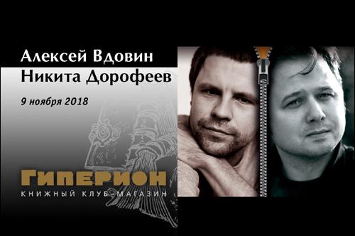 Алексей Вдовин и Никита Дорофеев