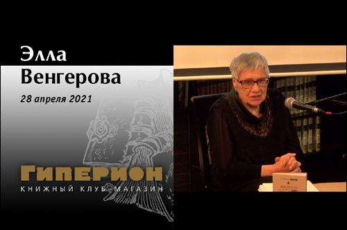 Элла Венгерова
