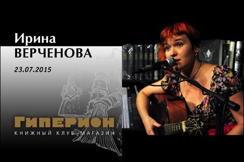 Ирина Верченова