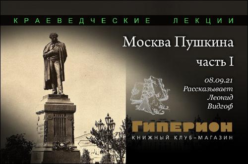 Москва Пушкина