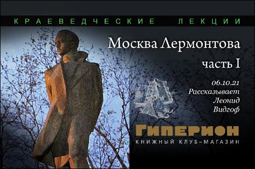 Москва Лермонтова