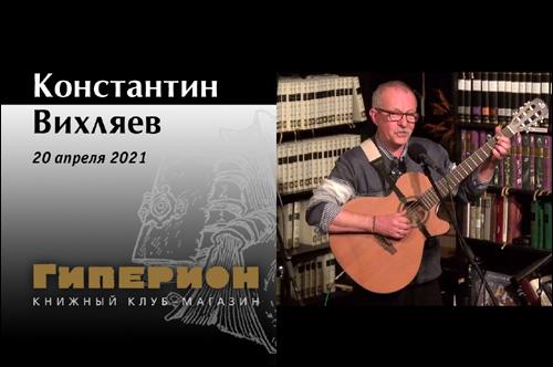 Константин Вихляев