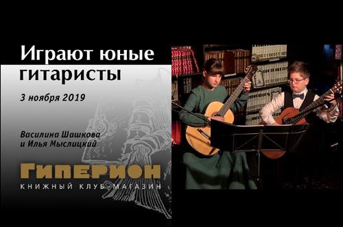 Василина Шашкова и Илья Мыслицкий