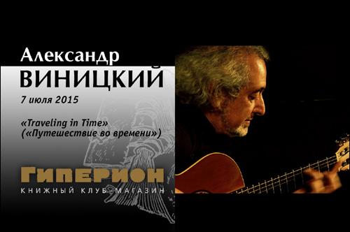 Александр Виницкий