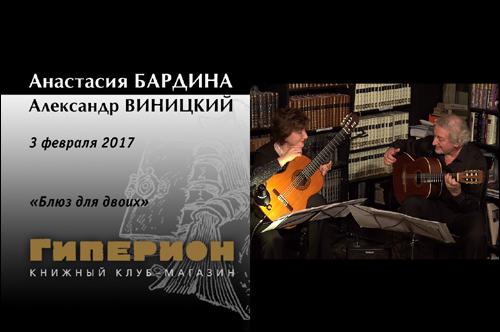 Анастасия Бардина и Александр Виницкий
