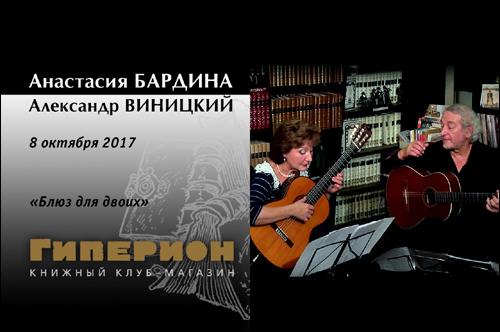 Александр Виницкий и Анастасия Бардина