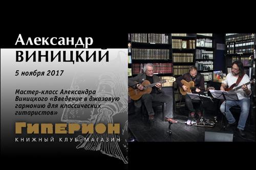 Трио Александра Виницкого