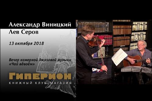 Александр Виницкий и Лев Серов
