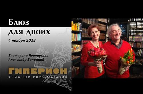 Александр Виницкий и Екатерина Черноусова